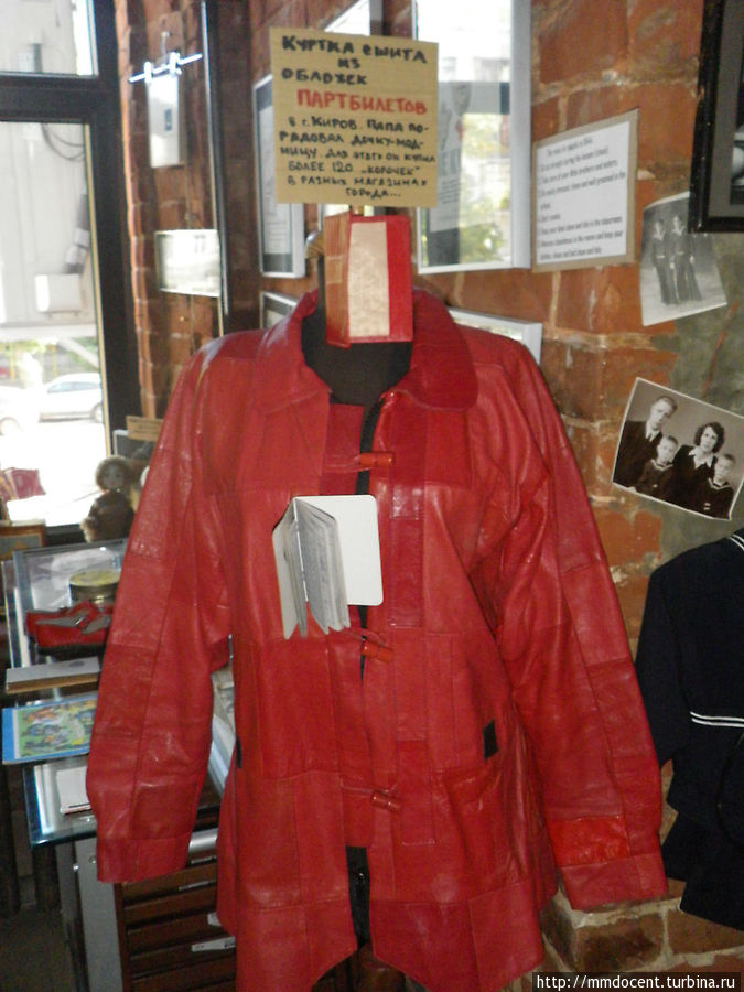 Куртка сшита из кожаных обложек для партбилетов