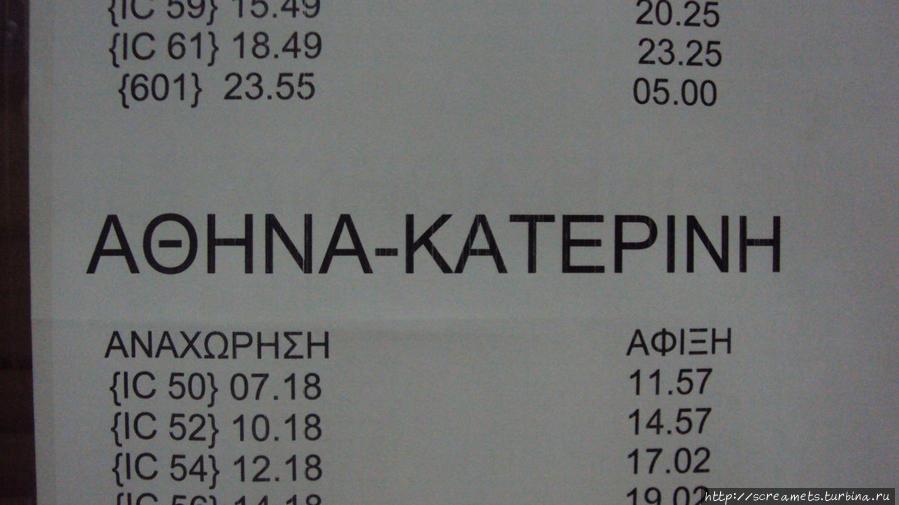 8) Расписание поездов Катерини — Афины — Катерини