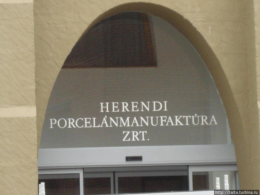 Фарфоровое великолепие Херенд, Венгрия