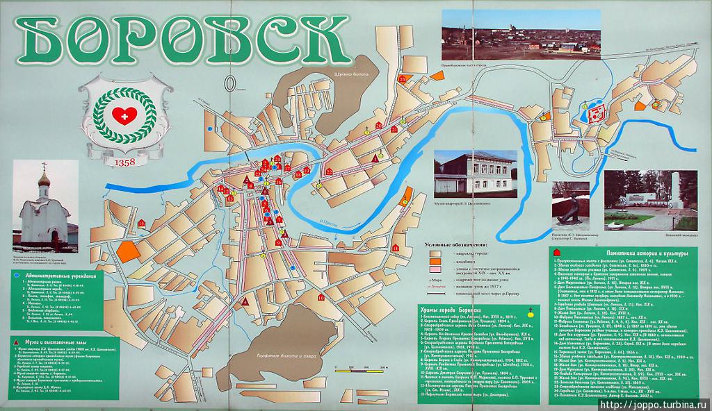 гостиницы город боровск калужской области