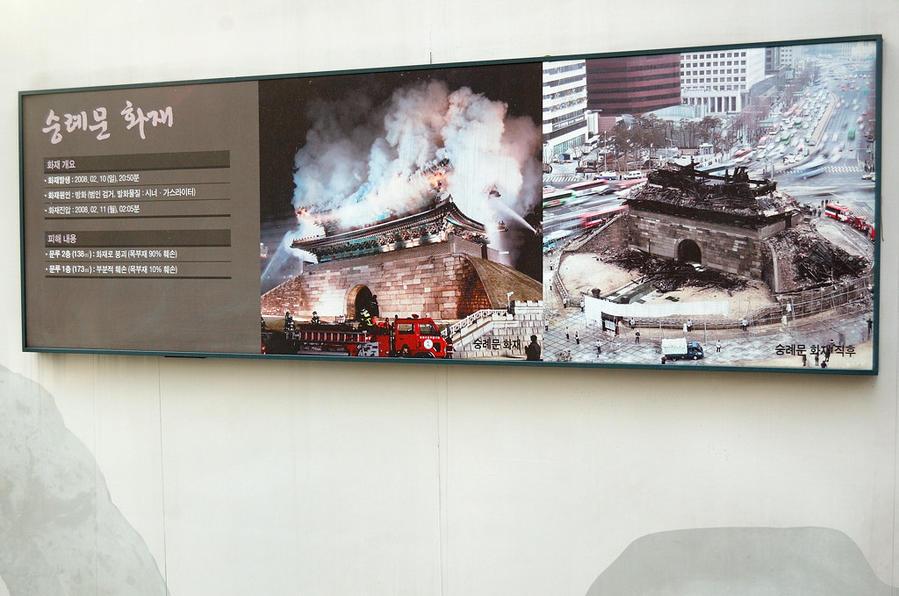 Вот так оно горело — плакат на стене во время реставрации