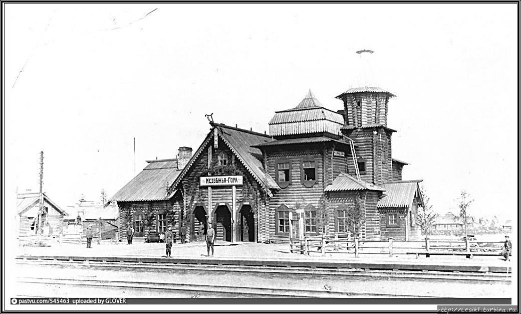 Фото вокзала 1919 года.