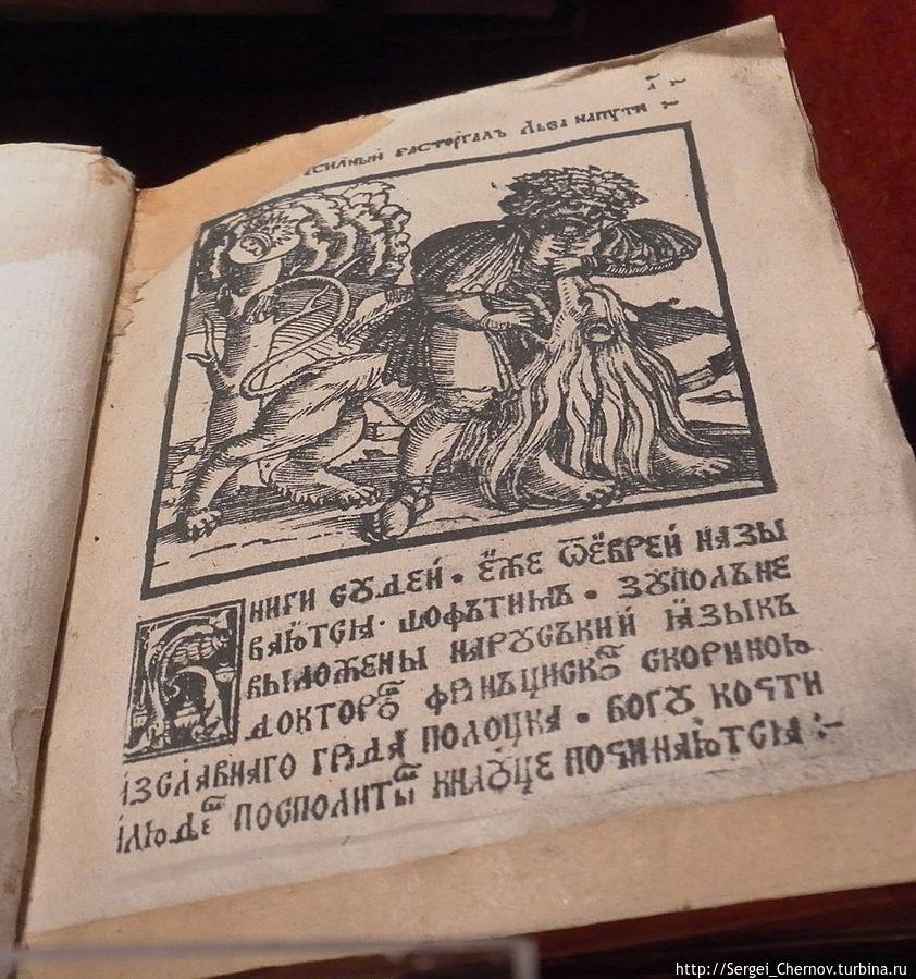 Скорина картинки книги