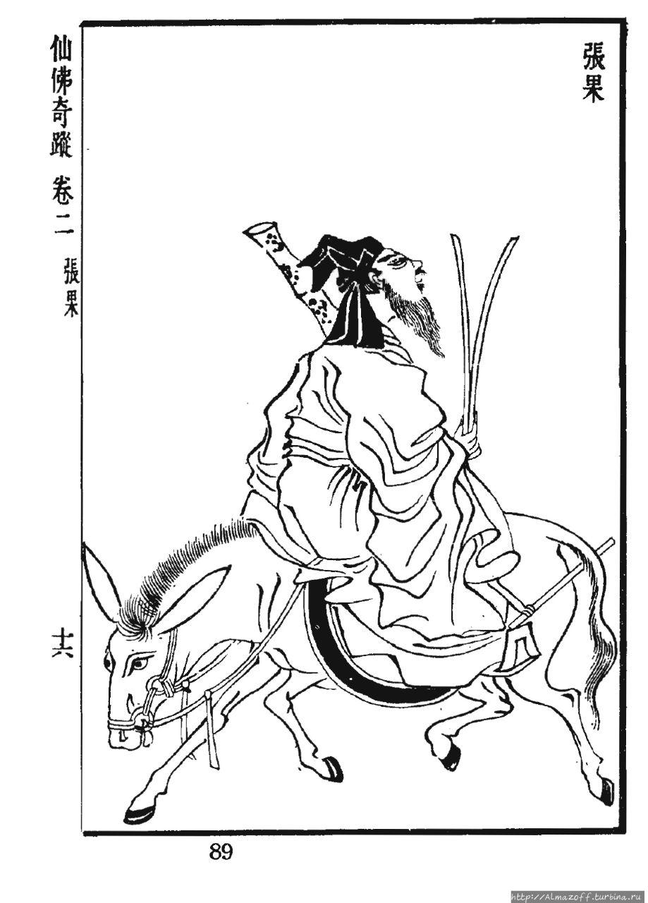 Чжан Голао (иногда просто
