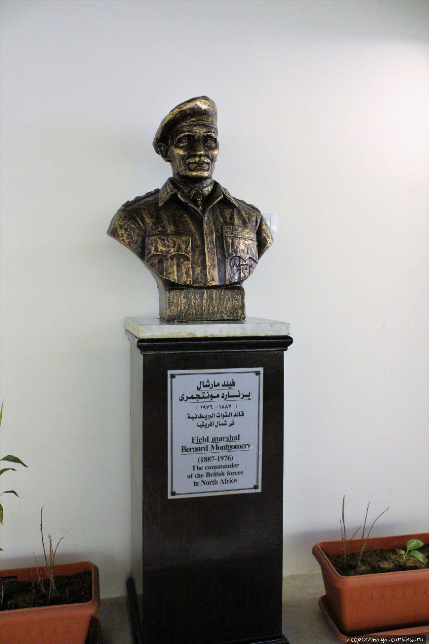 А это МонтгомериВоенный музей Ðль-Аламейна