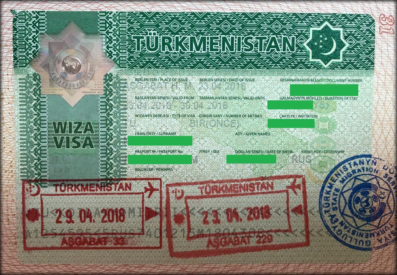 Виза в туркменистан для граждан россии без приглашения стоимость