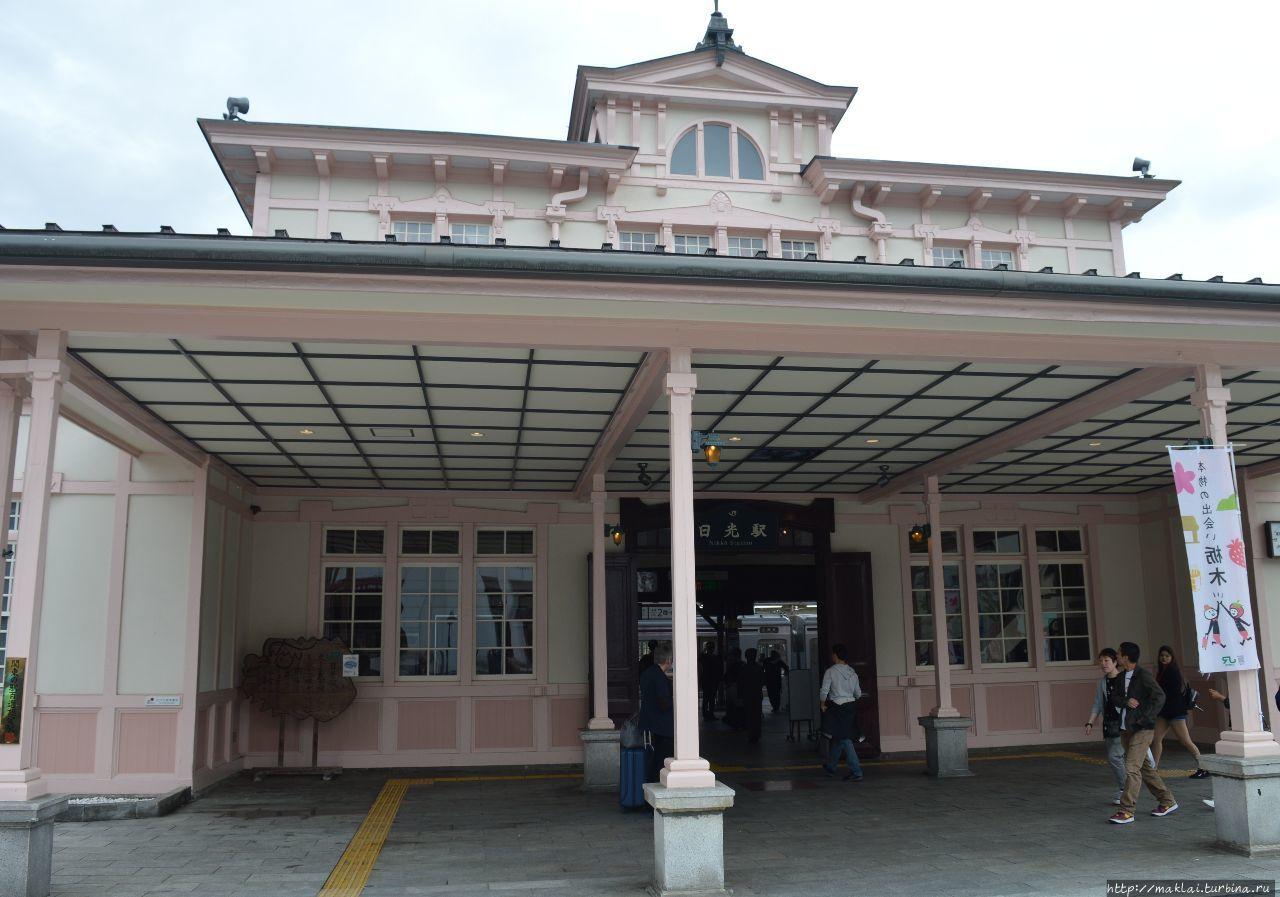 Вокзал Никко