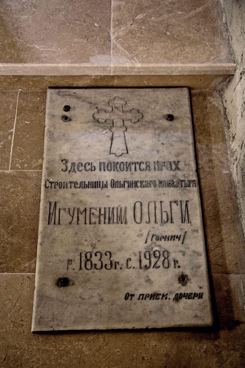 Ольгинский монастырь. МцÑета