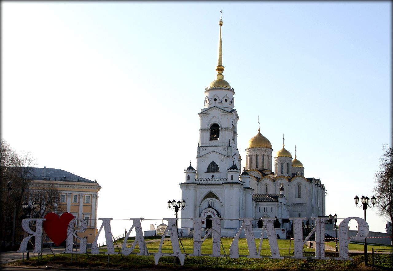 герой картинки в городе владимир до достопримечательности должно быть завершено