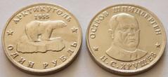 Монеты, выпускавшиеся для хождения в советской зоне юрисдикции на Шпицбергене. Отсутствуют намёки на государственную принадлежность