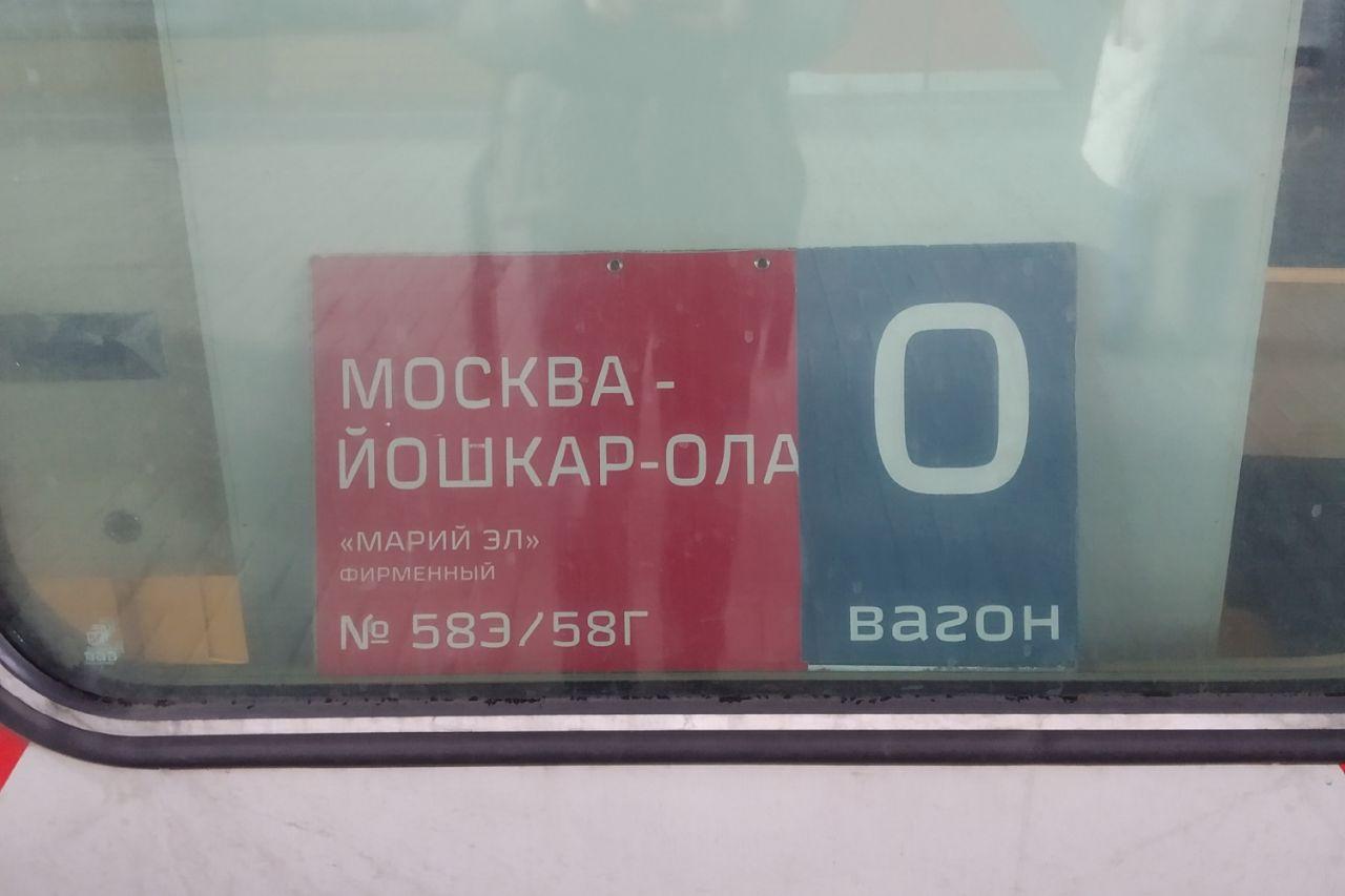 21. Поезд Москва – Йошкар