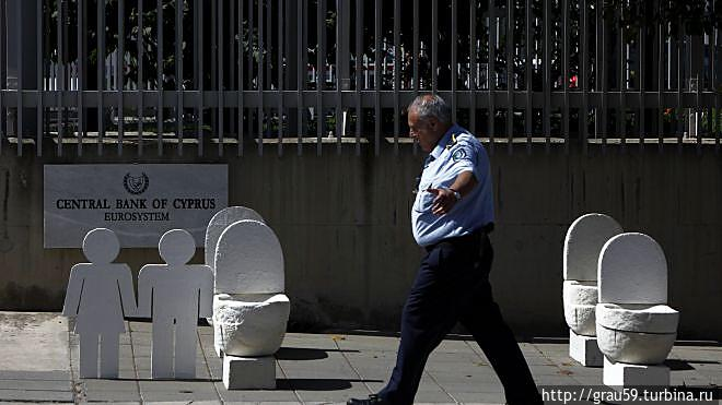 Фотография из Интернета (http://www.foxnews.com/world/2013/06/10/cyprus-artist-protests-country-financial-woes-with-mock-toilets-outside-central/#ixzz2VuURWONz)