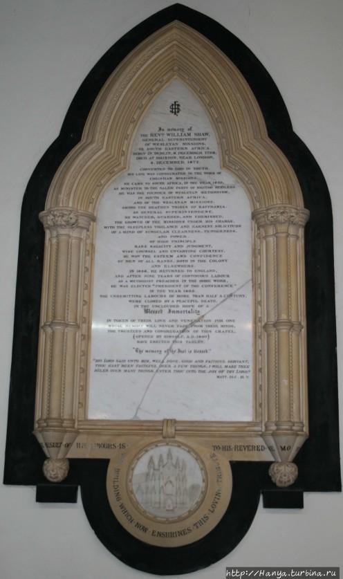 Памятная доска в честь Wi
