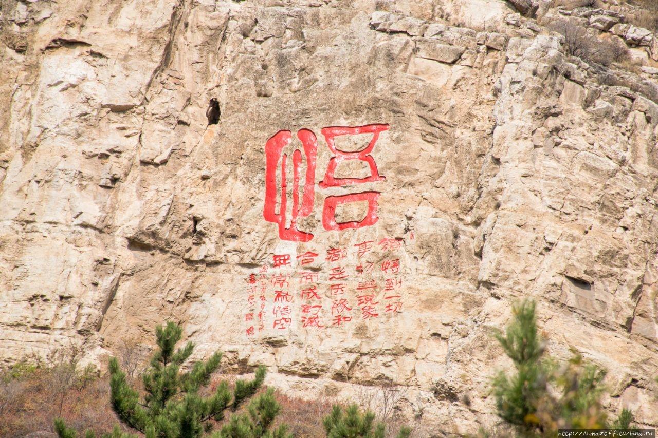 китайский иероглиф мне не