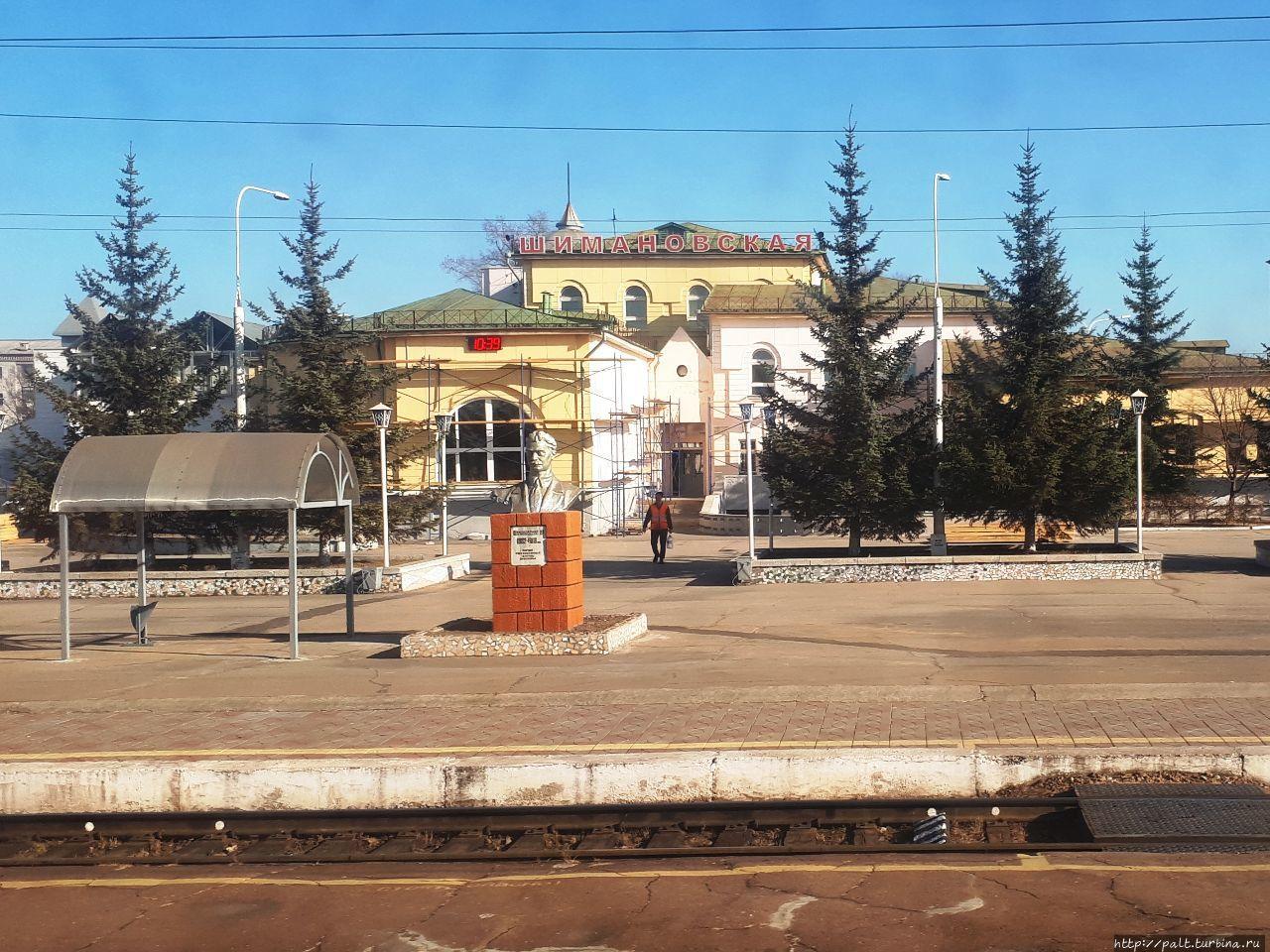 Станция Шимановская и пам