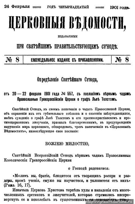 (Из Интернета) Ясная Поляна, Россия